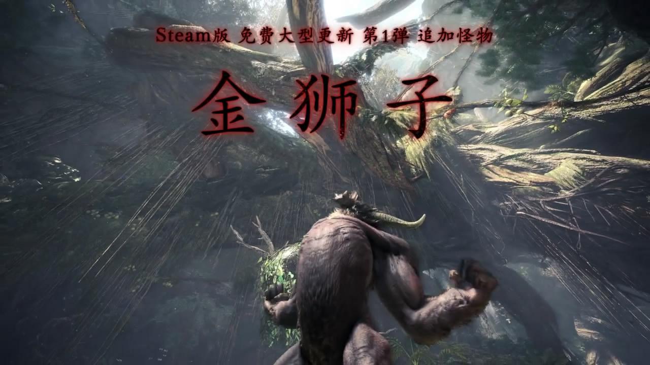 《怪猎世界:冰原》Steam版大型更新预告 金狮子登场