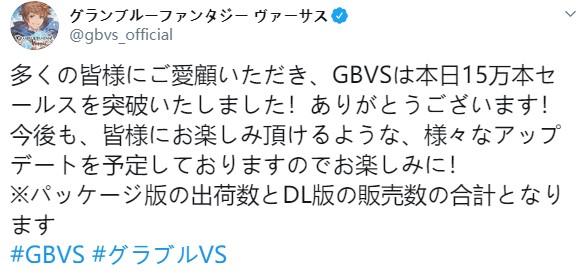 成绩喜人!格斗新作《碧蓝幻想Versus》首日销量15万