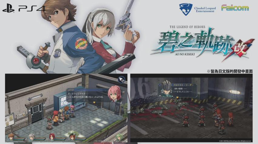 Falcom多款作品中文版推出时间确认 《闪之轨迹》全系列中文版登陆Steam