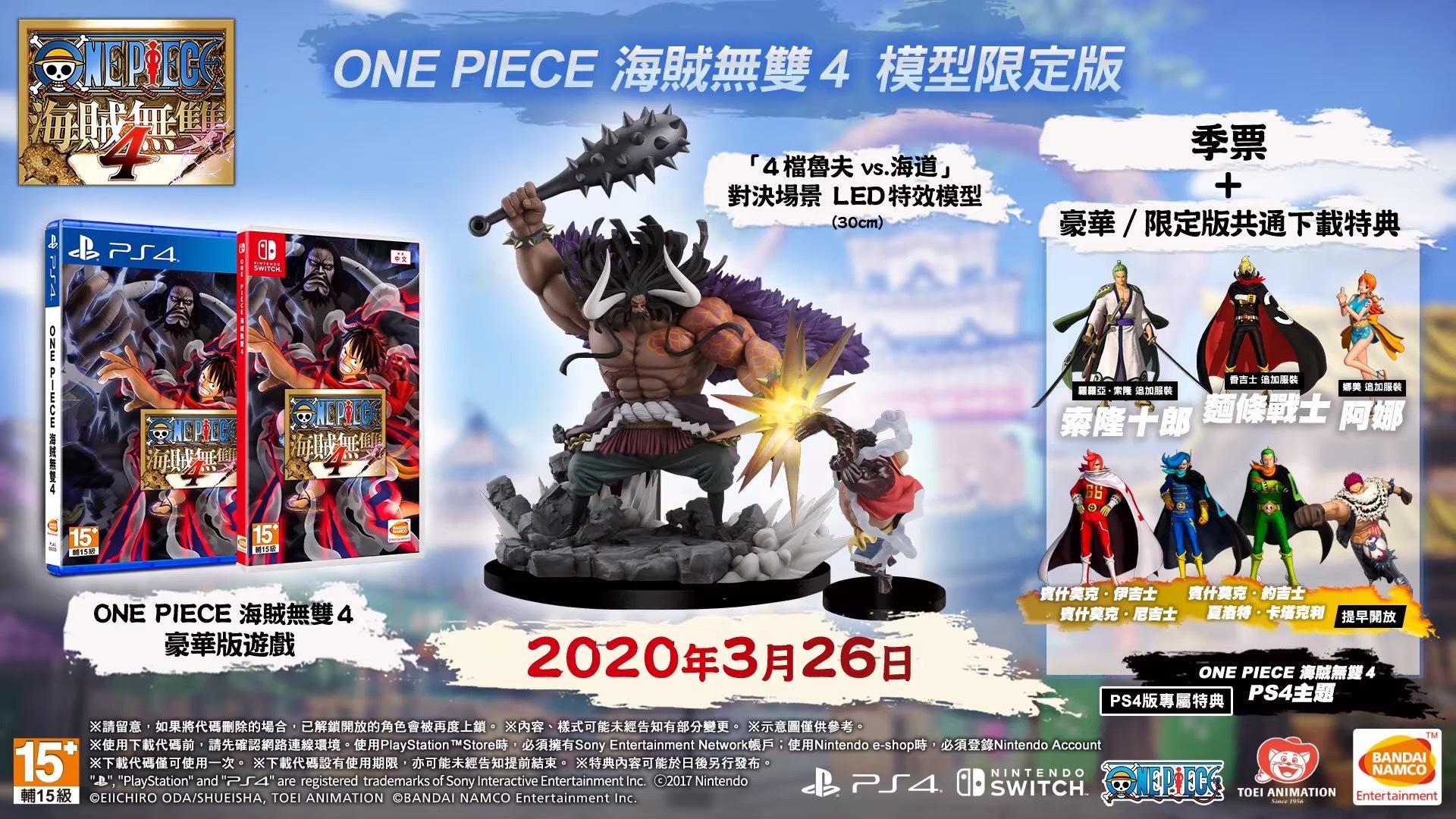《海贼无双4》在线合作中文版预告 首批特典送汉考克王元姬服装