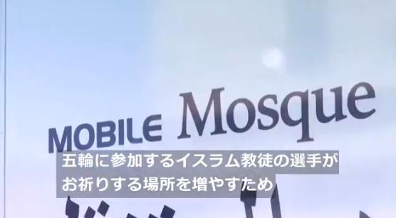 如此体贴!东京奥运组委会为伊斯兰运动员设置移动礼拜房车