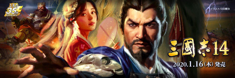 《三国志14》最新更新2月13日上线 修复问题调整游戏性