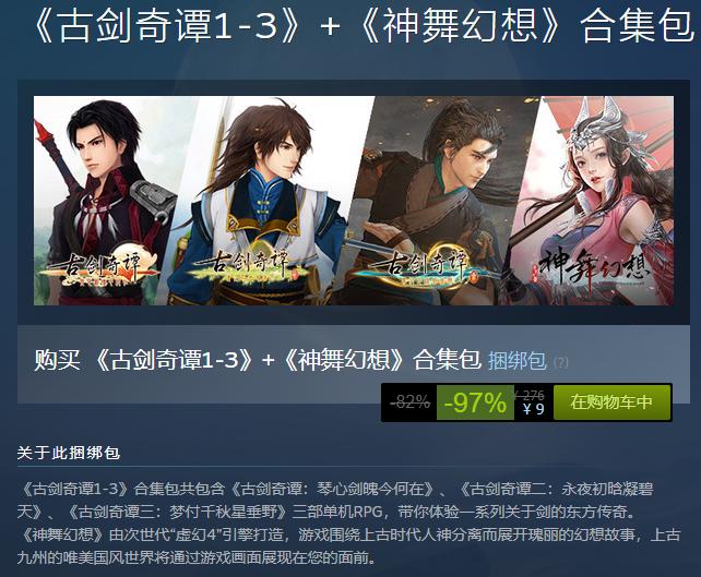 《古剑1~3》《神舞幻想》Steam 9元合集 现已下架