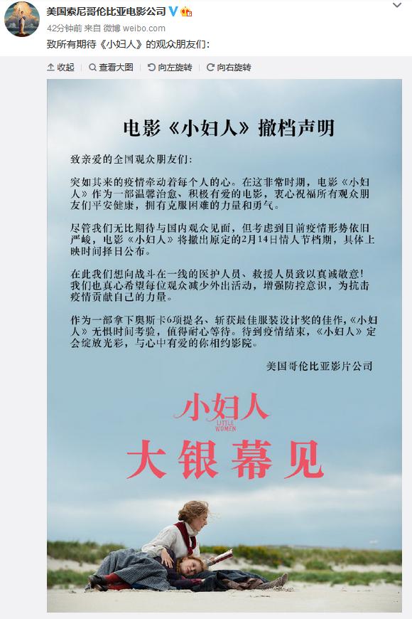 官方公开电影《小妇人》撤档声明:期待再次相约!