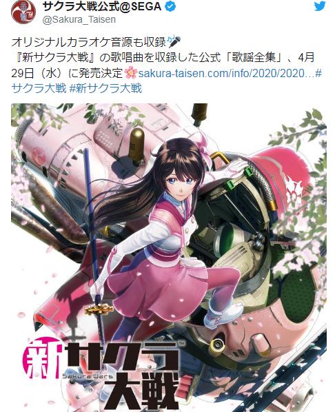 华击团歌艺大会!《新樱花大战》歌谣全集原声大碟4月29日发售
