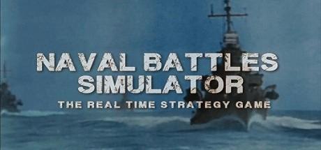 《海战模拟器》游戏库