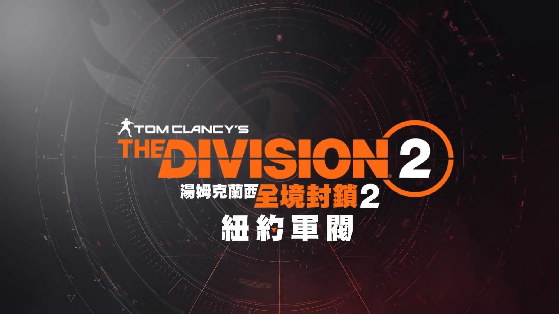 """《全境封锁2》新DLC""""纽约军阀""""演示 战斗火爆"""