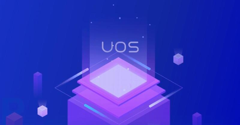 統一操作系統UOS官網正式上線 自帶全家桶可替代Windows
