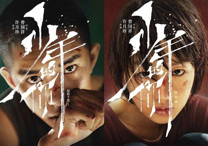 39届香港电影金像奖入围名单:《少年的你》12项提名