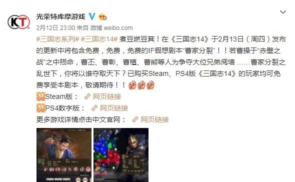 """《三國志14》今日免費更新IF假想劇本""""曹家分裂"""""""