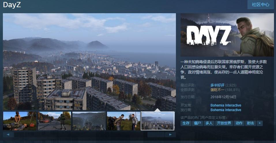 DayZ本周末开启Steam免费游玩 新DLC优惠特卖