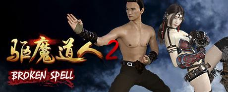 《驱魔道人2》简体中文免安装版
