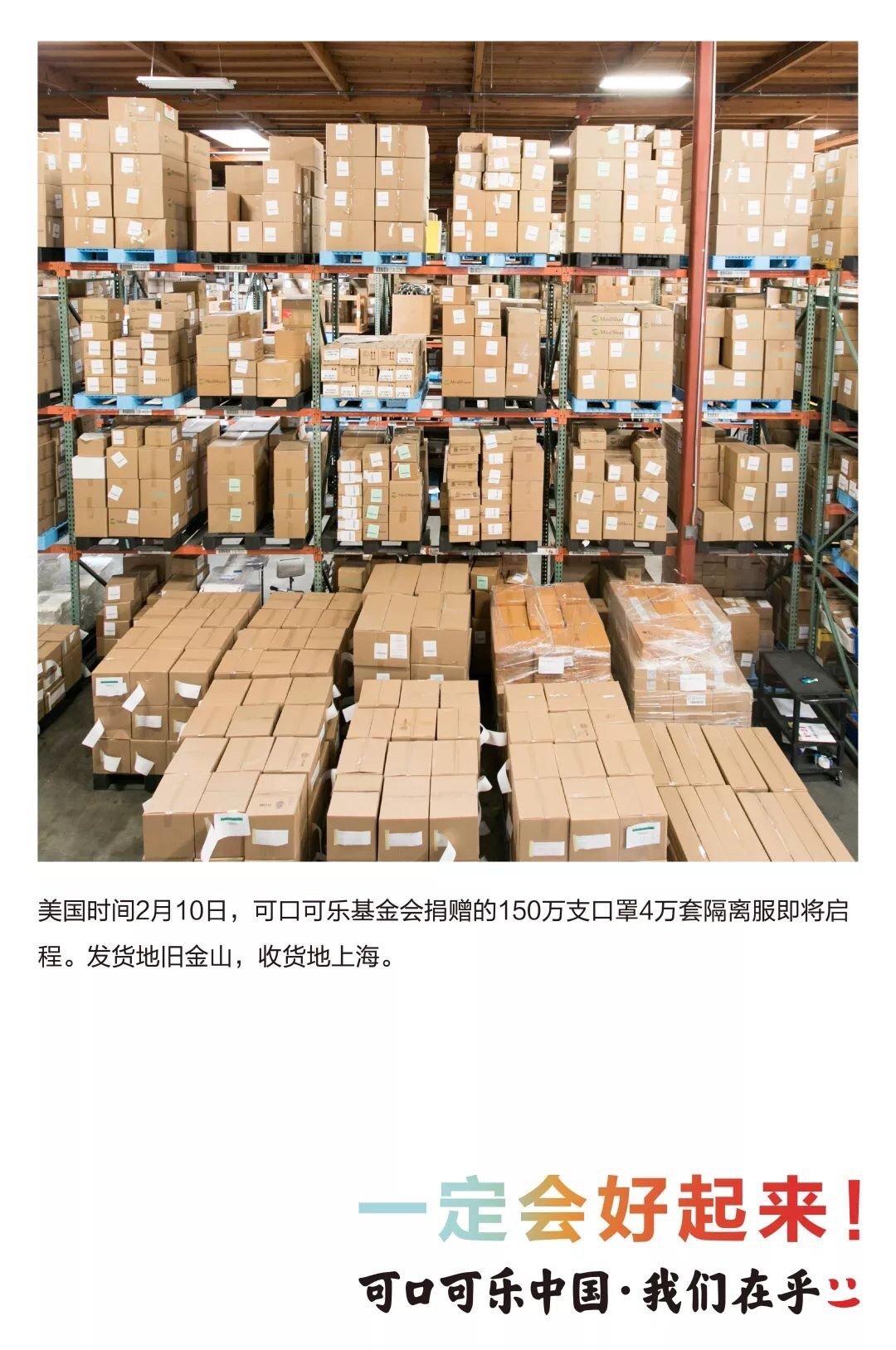 可口可乐150万口罩与4万防护服驰援中国 网友点赞