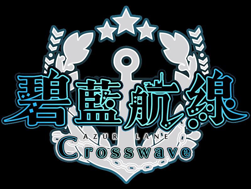 进击海战RPG游戏《碧蓝航线Crosswave》繁体中文PS4版,本日正式上市