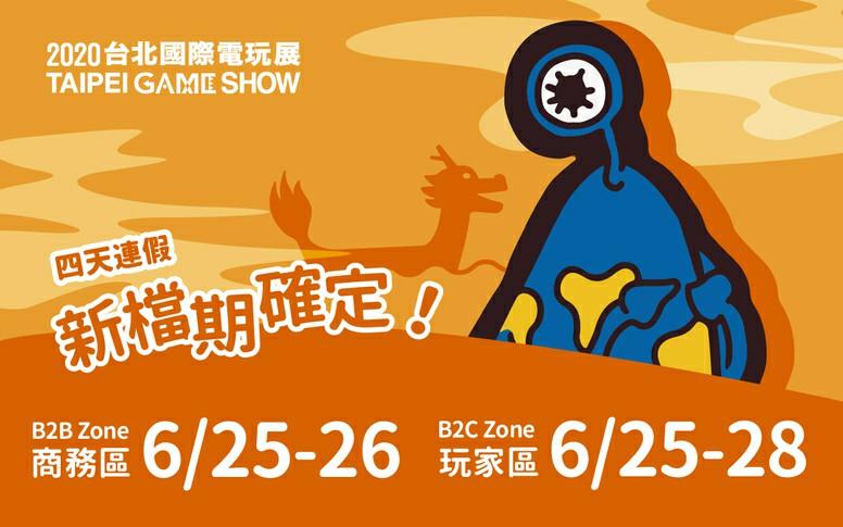 臺北電玩展確定延期至6月25~28日端午節期間舉辦