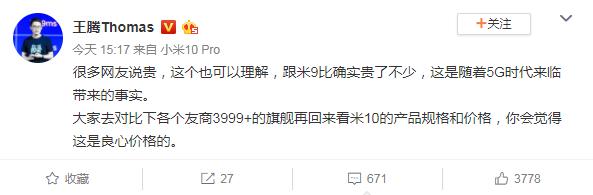 网友称小米10贵 王腾:对比友商 小米10定价良心