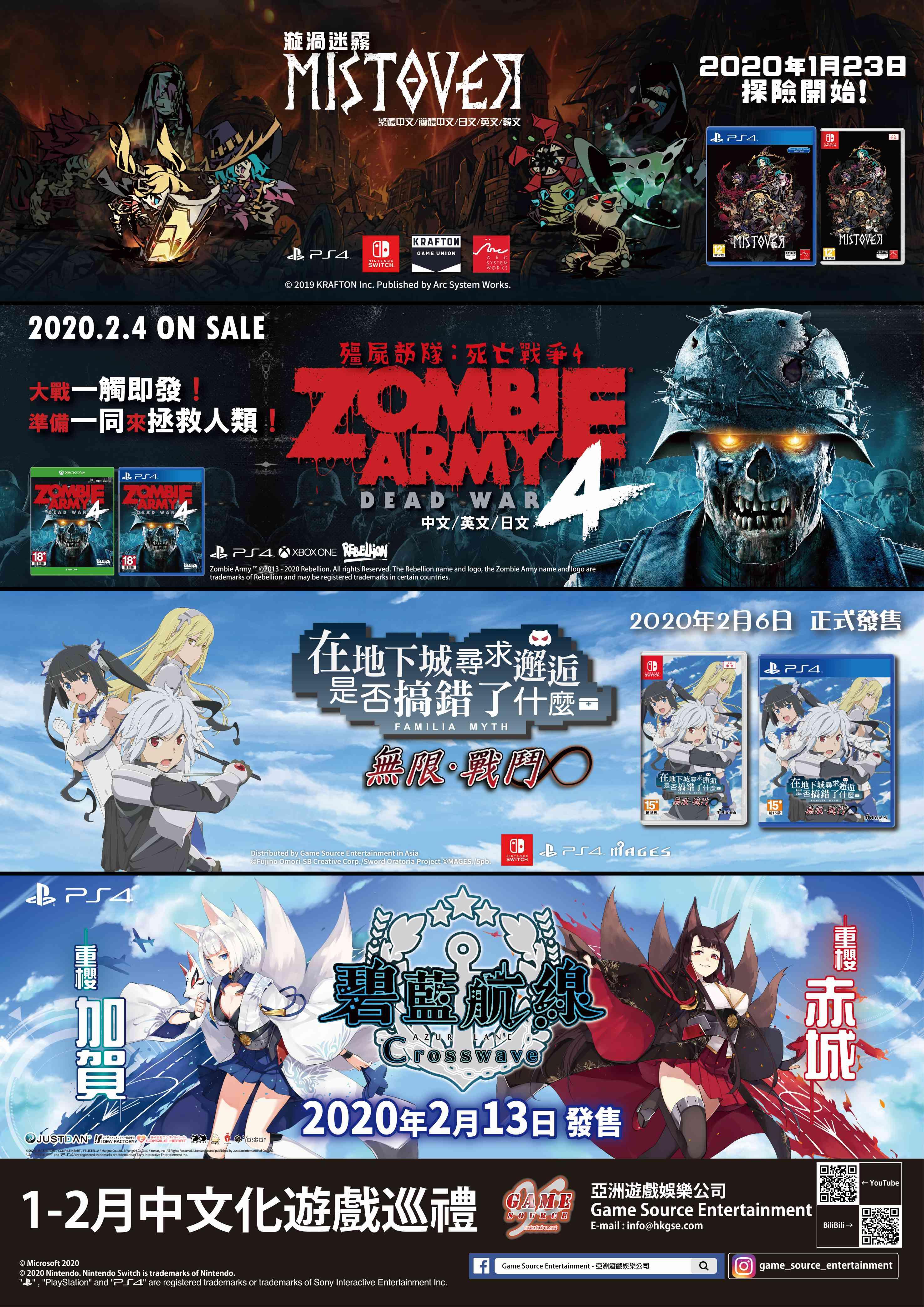 GSE 1-2月主機中文化游戲巡禮