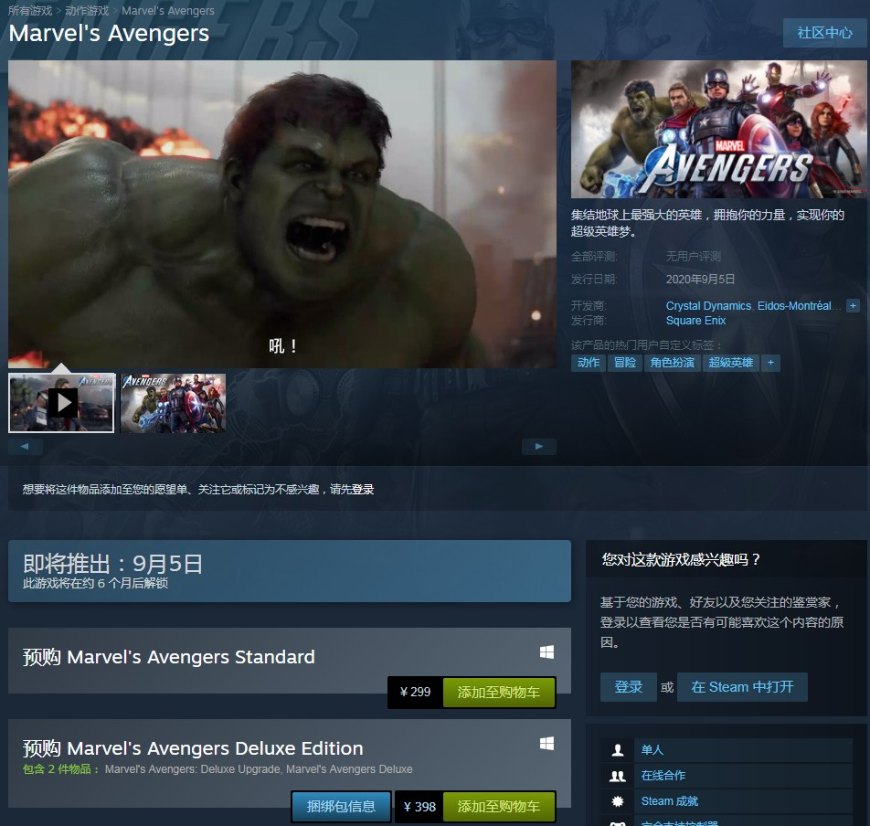 《漫威复仇者联盟》Steam版预购开启 售价299元