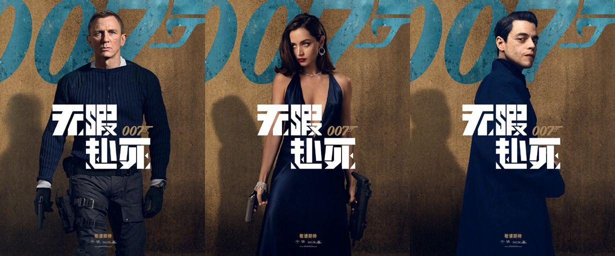 《007无暇赴死》主题曲版预告片 展现邦德感情戏份