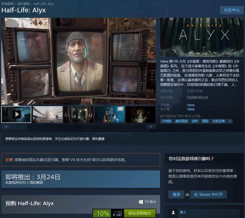《半條命:Alyx》3月23日發行 預購特惠147元