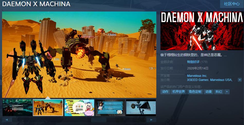 """《机甲战魔》Steam版今日发售 147元获""""特别好评"""""""