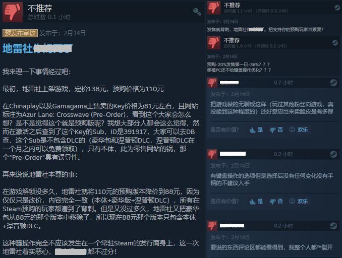 预购玩家遭背刺 《碧蓝航线:Crosswave》Steam版褒贬不一