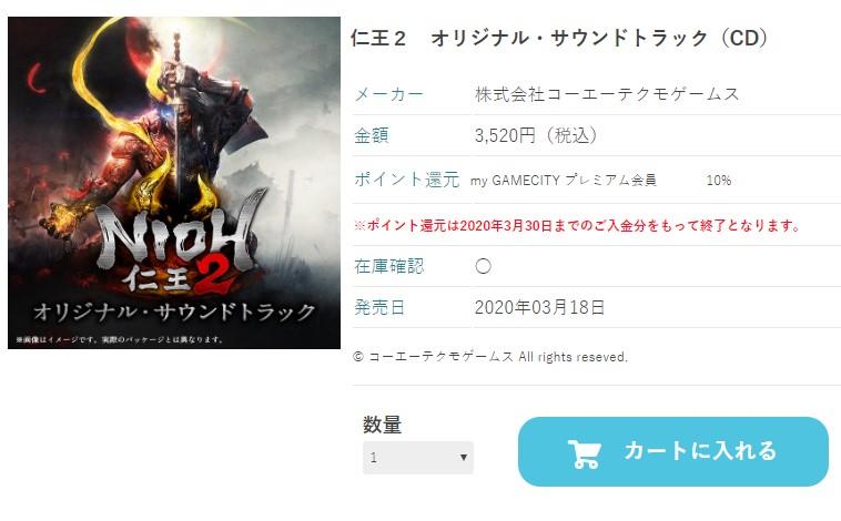 《仁王2》原声音乐CD3月18日发售 51首BGM收录