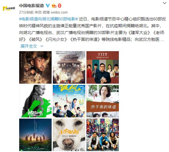 电影频道向湖北捐赠60部电影 含《建军大业》《破风》等