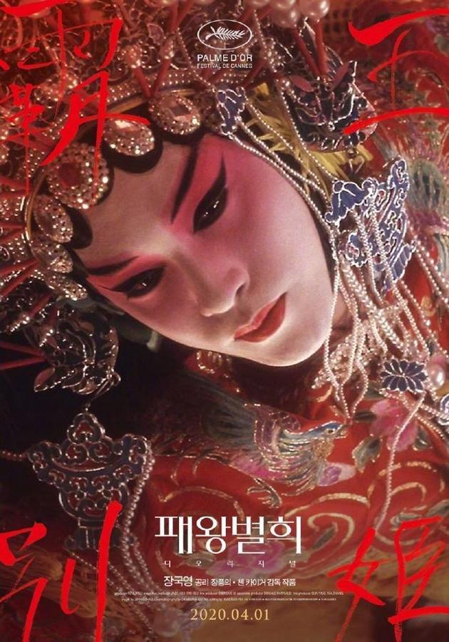 《霸王别姬》修复版将重映 纪念张国荣逝世17周年