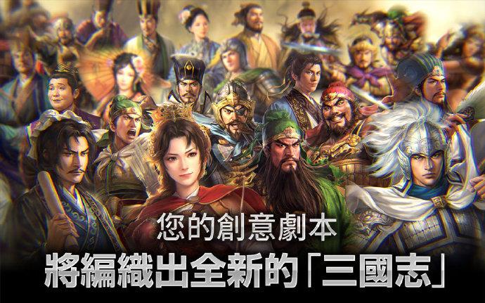 《三国志14》创意剧本大募集 优秀作品可作为DLC剧本