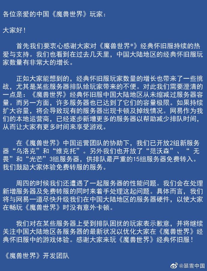 暴雪致信中国《魔兽》怀旧服玩家:从未缩减过服务器容量