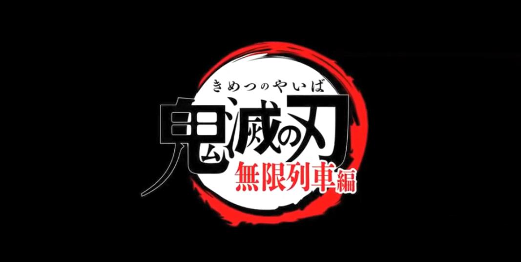 人气漫画《鬼灭之刃》最新动画情报爆出 或第2季即将公布