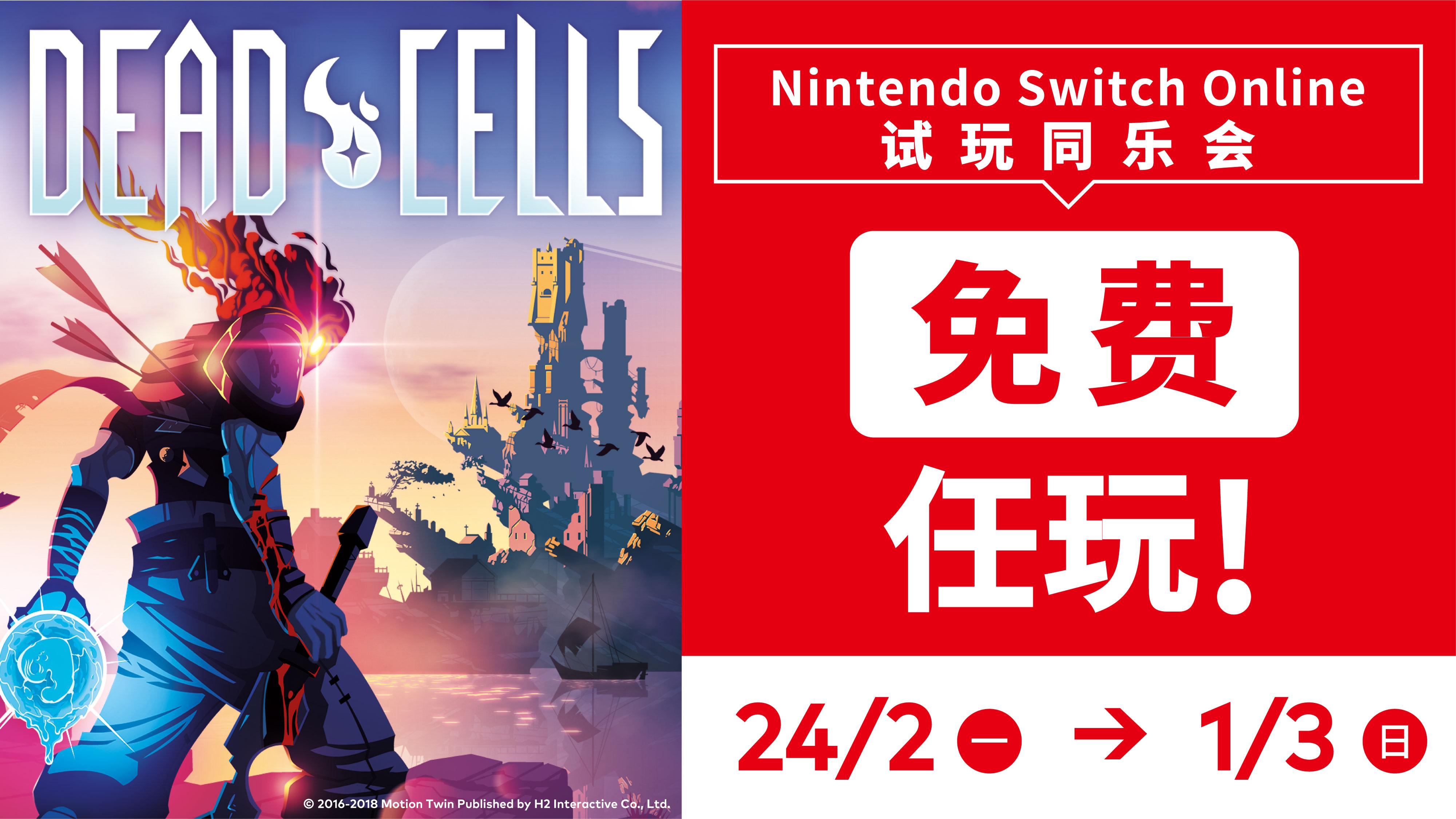 NS港服和日服《死亡细胞》免费游玩活动将至 还有7折优惠!
