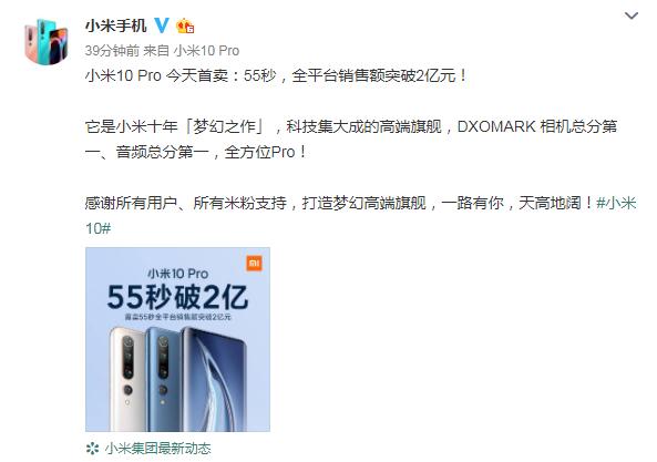 小米10 Pro首销战绩:55秒全平台销售额破2亿元