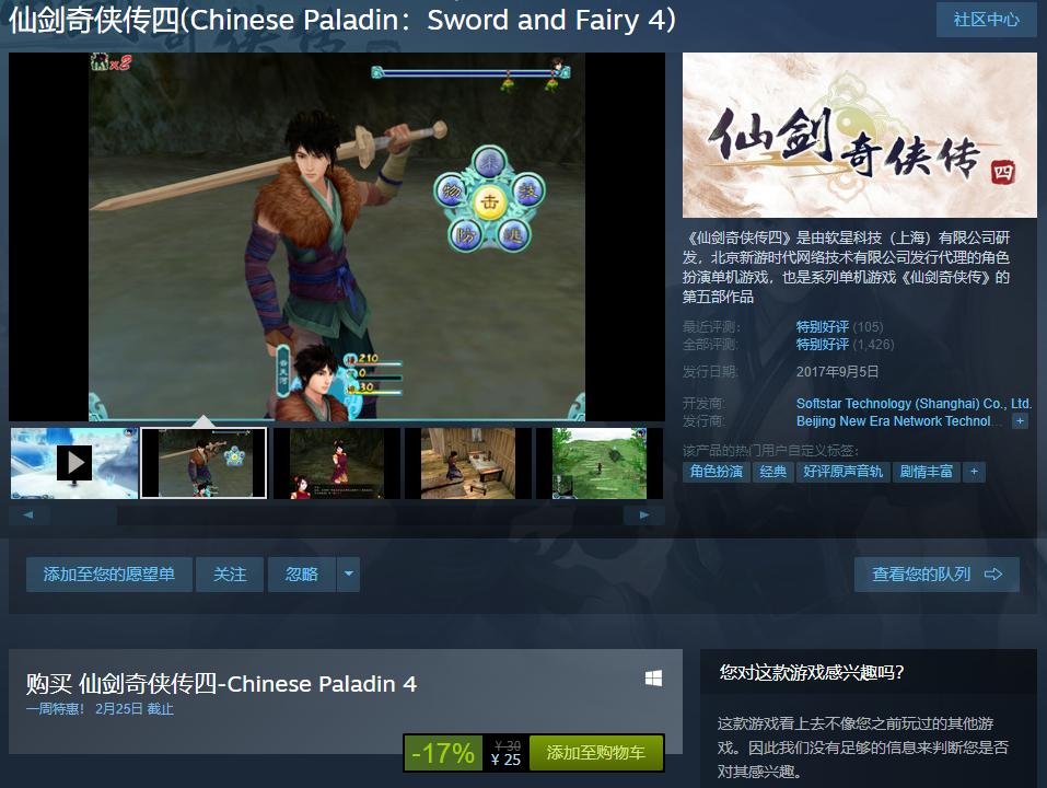 Steam商城《仙剑奇侠传》系列特惠 共包含四款作品