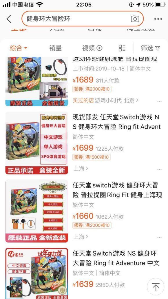 《健身环大冒险》价格依旧猛涨不下 1700元左右