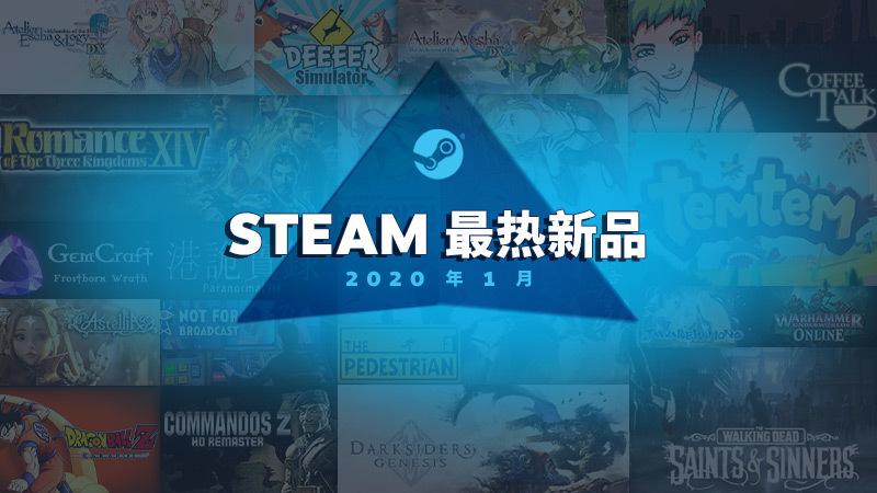 亚洲作品过半! Steam 2020年1月最热新品榜单公开