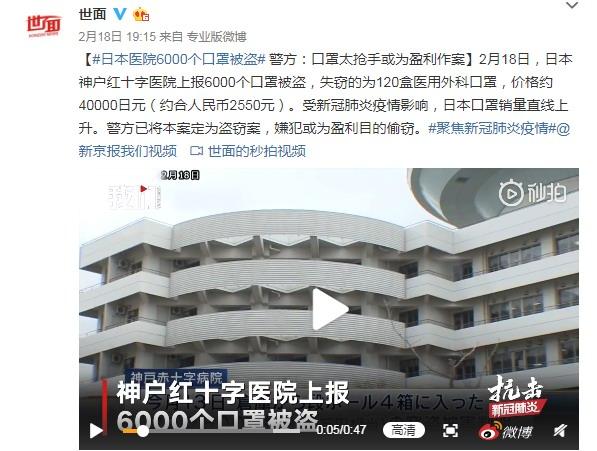 日本医院6000个口罩被盗 嫌犯或为盈利目的偷窃