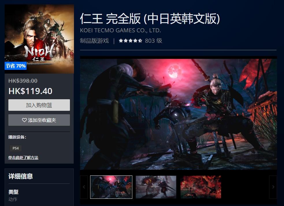 系列两作一并入手 《仁王:完全版》PS4版限时3折特惠