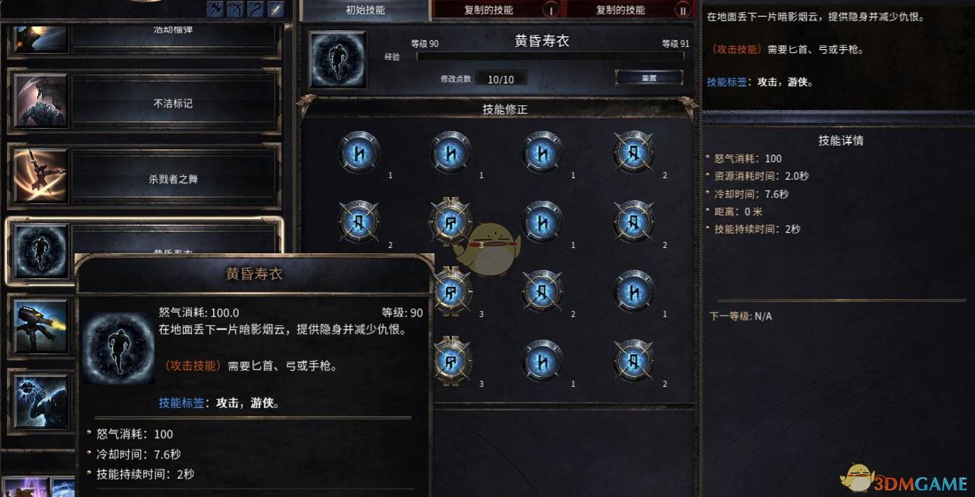 《破坏领主》黄昏寿衣90级技能属性详解
