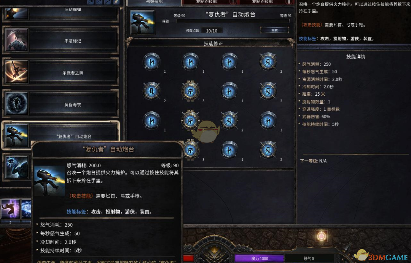 《破坏领主》复仇者自动炮台90级技能属性详解