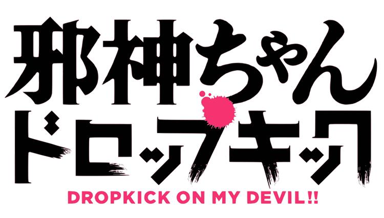 《邪神与厨二病少女》第二季4月放送   视觉图公开!