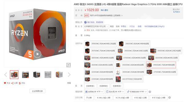 AMD膨胀了?锐龙5 3400G处理器逆市涨价20%