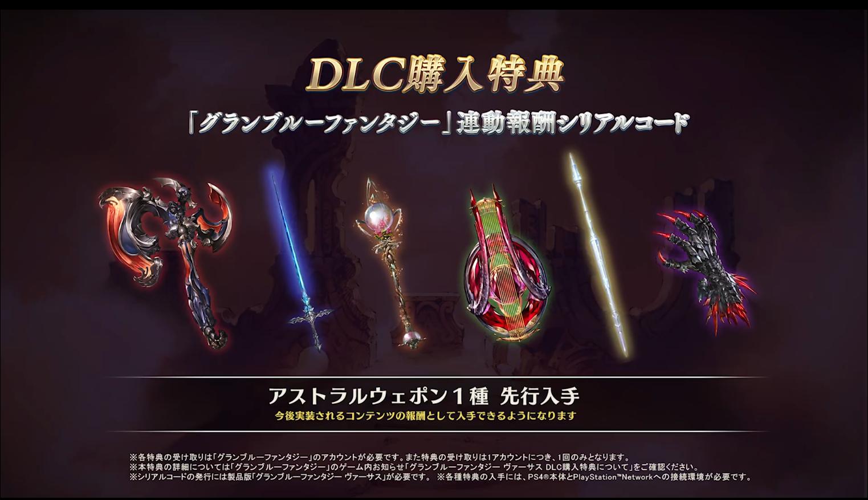 《碧蓝幻想VS》首弹DLC3月3日上线 别西卜参战