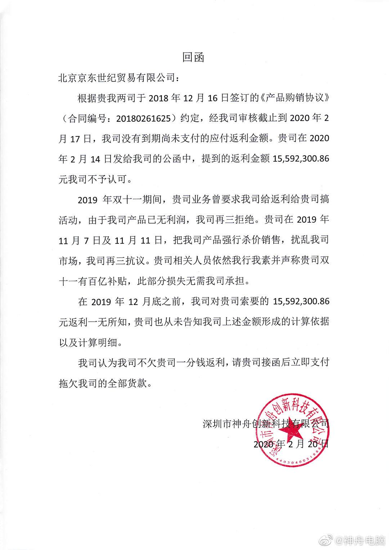 神舟回应起诉京东:拒绝支付返利 被京东扣下全部货款