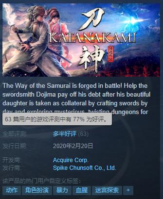 《侍道外传:刀神》Steam多半好评 国区定价248元引吐槽