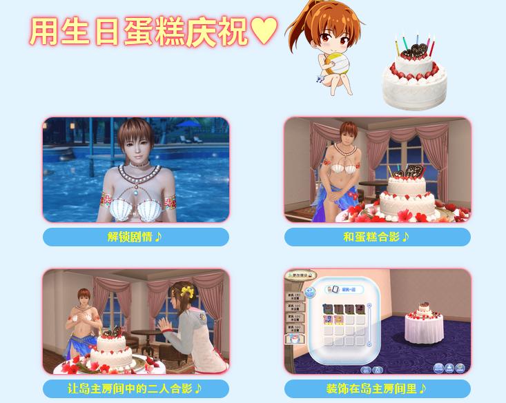 《死或生女神假期》新活动开启:霞生日挑战赛!