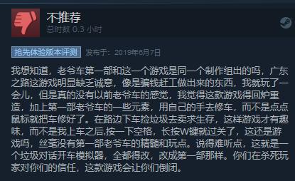 PC版多半差评!玩家吐槽《广东之路》 缺乏诚意