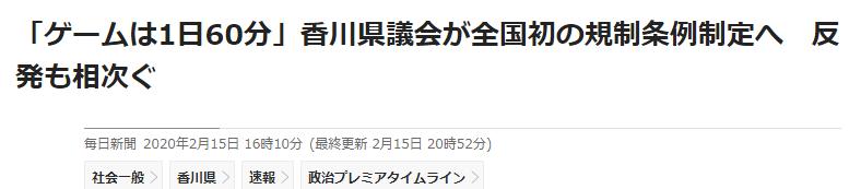 抗議無效!日本香川縣首例超嚴遊戲防沉迷條例將於4月1日實施