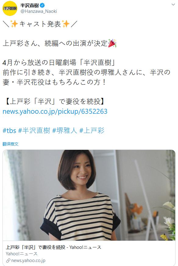 上户彩确认回归《半泽直树》第二季 继续饰演半泽花